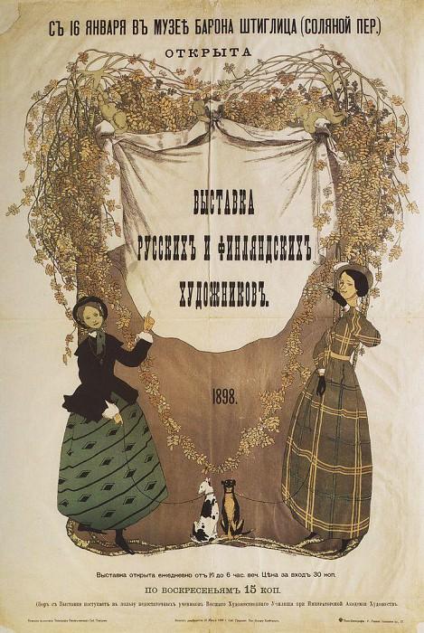 Афиша Выставка русских и финляндских художников 1898. 1897. Сомов Константин Андреевич (1869-1939)