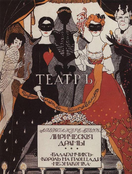 Титульный лист книги Театр. 1907. Сомов Константин Андреевич (1869-1939)