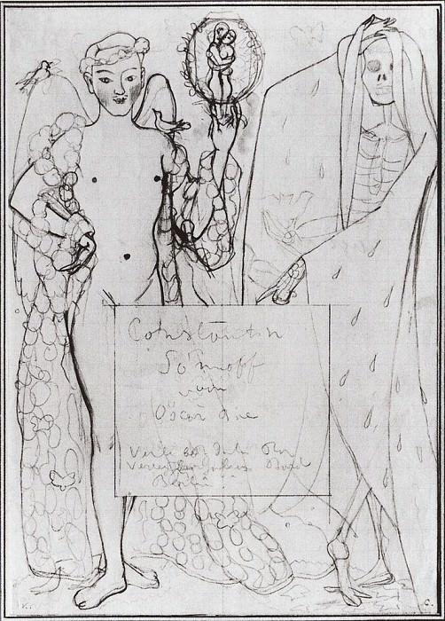 Эскиз обложки к кн. О. Би Константин Сомов. 1907. Сомов Константин Андреевич (1869-1939)