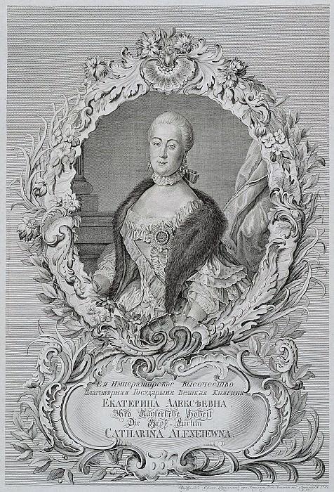Vinogradov, Efim Grigorievich - Portrait of Grand Duchess Catherine Alexeyevna. Hermitage ~ part 03