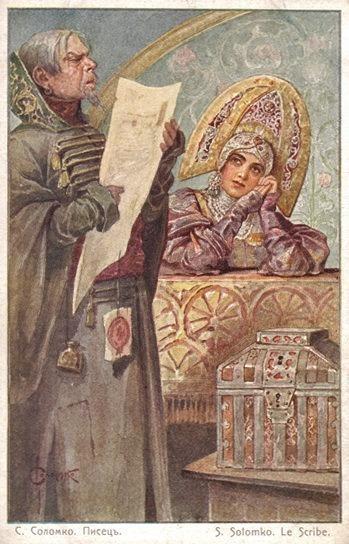 Scribe. Sergey Sergeyevich Solomko
