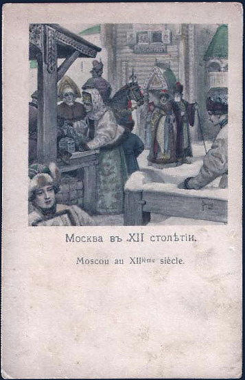 Moscow in the XII century. Sergey Sergeyevich Solomko