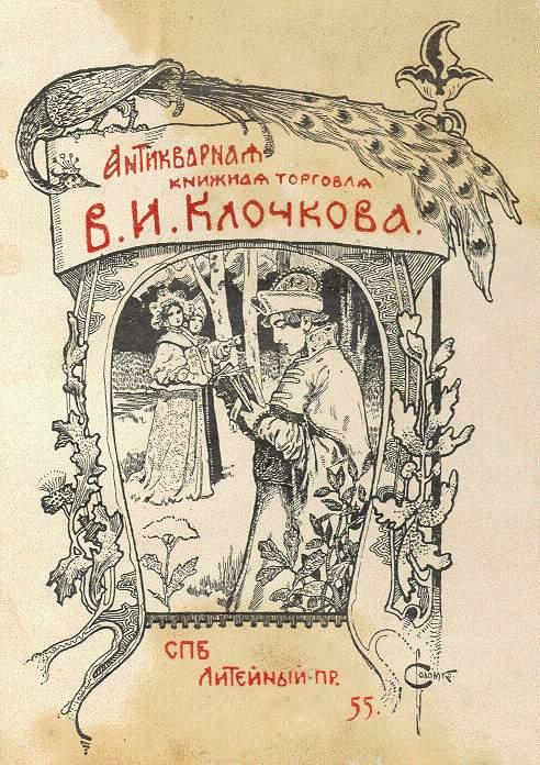 Exlibris VI Klochkova 4. Sergey Sergeyevich Solomko