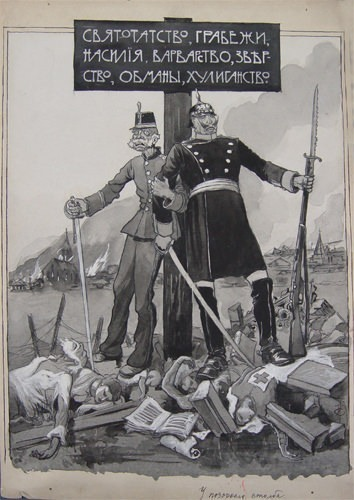 Sketch poster. Pillory. 1914-1917. Sergey Sergeyevich Solomko