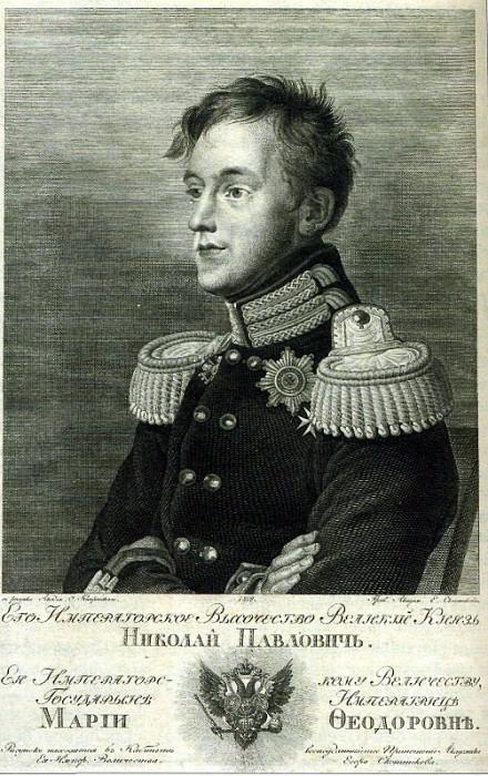 Великий князь Николай Павлович. Орест Адамович Кипренский