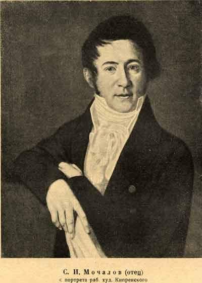 С. Ф. Мочалов (1775-1823).. Орест Адамович Кипренский