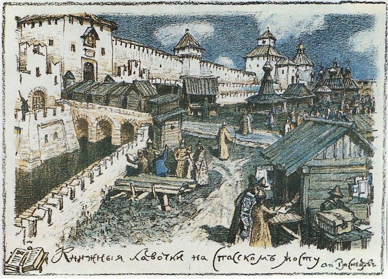 Book shop on the bridge Spassky in the XVII century. 1922. Apollinaris M. Vasnetsov