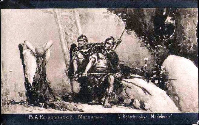 Магдалина. Котарбинский Вильгельм Александрович