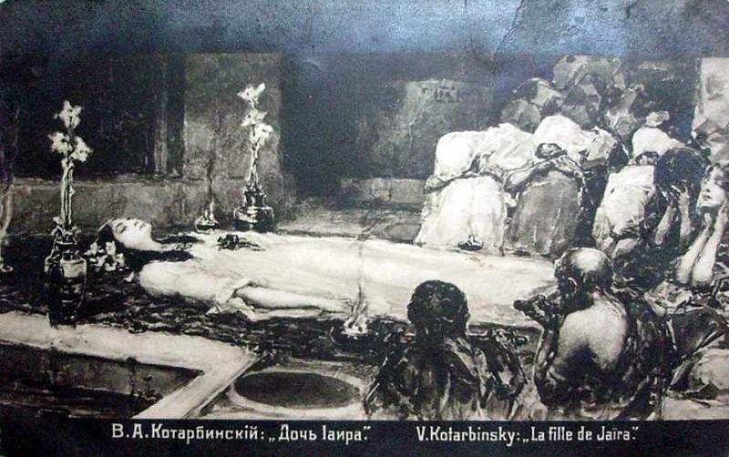Дочь Iаира. Котарбинский Вильгельм Александрович
