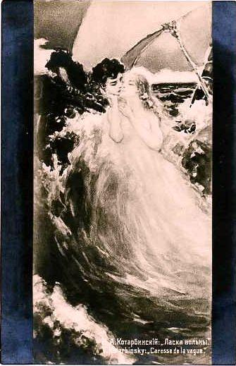 Lusk wave. Kotarbinski William A.