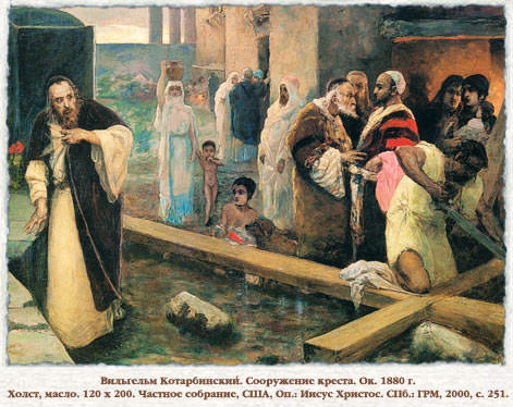 Construction of the cross. Ok. 1880 disaster, USA. Kotarbinski William A.