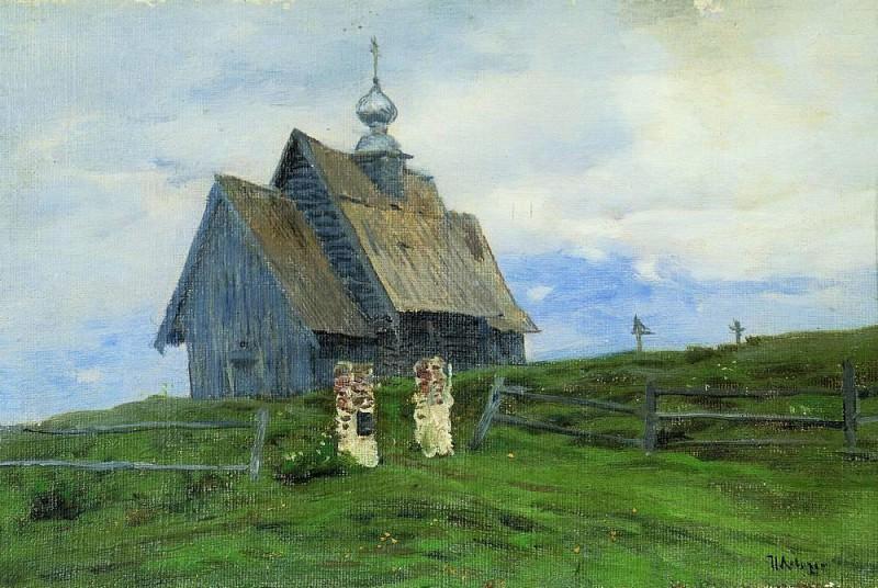 Church in Pleso. 1888. Isaac Ilyich Levitan