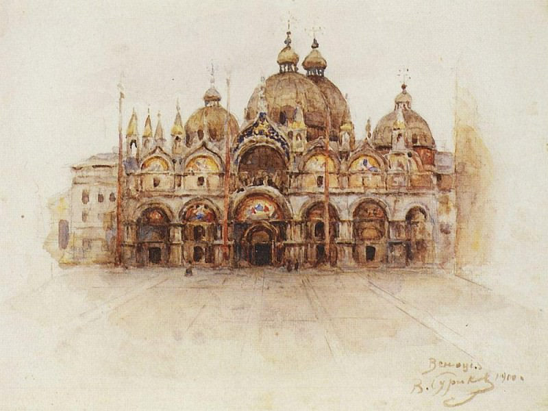 Cathedral of St. Marks in Venice. 1900. Vasily Ivanovich Surikov
