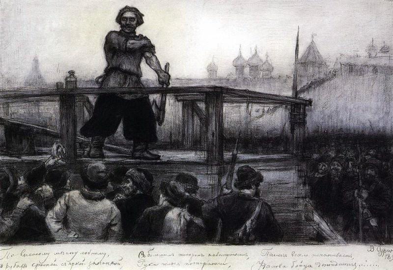 Executioner. 1891. Vasily Ivanovich Surikov