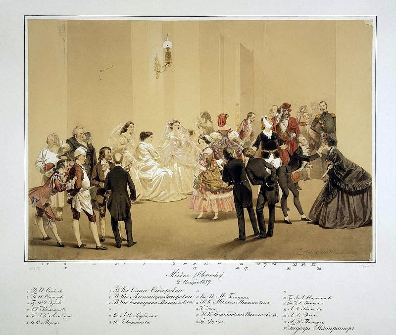 Зичи, Михай - Меценат. Игра в шарады. 2 ноября 1859 г.. Эрмитаж ~ часть 5