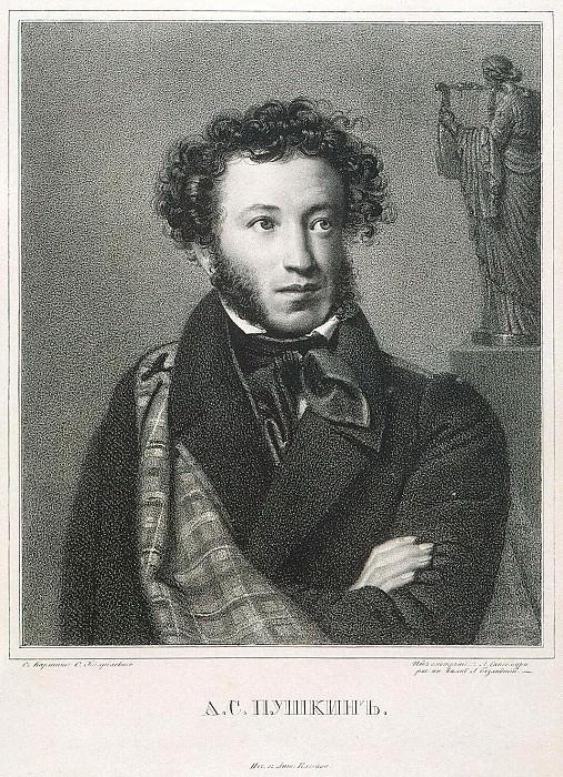 Portrait of Alexander Pushkin. Hermitage ~ Part 05