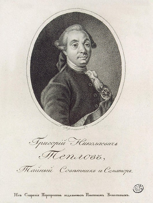 Afanasyev Konstantin Yakovlevich - Portrait of a senator, an honorary member of the Academy of Sciences, Gregory N. Teplova. Hermitage ~ Part 01