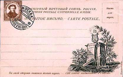 To 100-th anniversary of Pushkin. Elizabeth Merkuryevna Boehm (Endaurova)