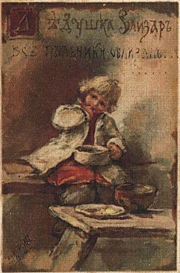 Grandpa Elizar all fingers licked.. Elizabeth Merkuryevna Boehm (Endaurova)