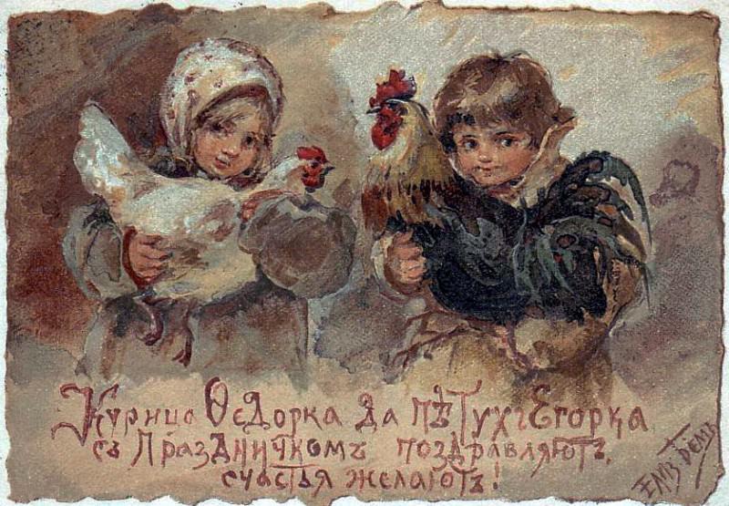 Chicken Fedorko.. Elizabeth Merkuryevna Boehm (Endaurova)