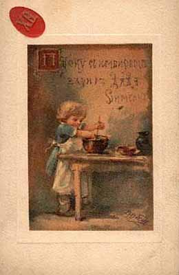 Molasses and ginger cooked uncle Simeon. Elizabeth Merkuryevna Boehm (Endaurova)