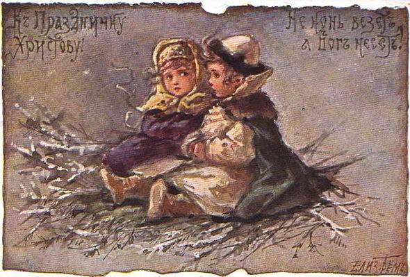 К праздничку Христову! Не конь везёт, а Бог несёт!. Елизавета Меркурьевна Бём (Эндаурова)
