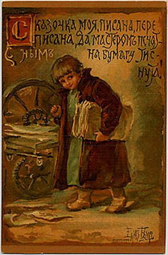 my tale was written.. Elizabeth Merkuryevna Boehm (Endaurova)