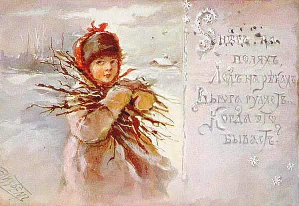 Snow on the fields, ice on rivers, blizzard walks.. Elizabeth Merkuryevna Boehm (Endaurova)