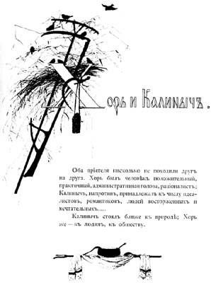 Silhouette. Types of Sketches Turgenev 1883 Polecat and Kalinych.. Elizabeth Merkuryevna Boehm (Endaurova)