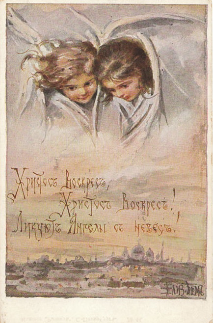 Angels. Christ is Risen! Christ is Risen! Jubilant angels from heaven!. Elizabeth Merkuryevna Boehm (Endaurova)