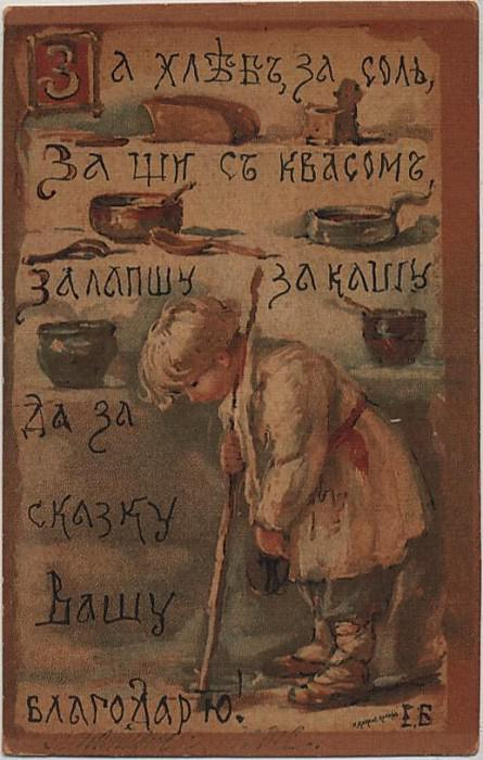 For the bread and salt.. Elizabeth Merkuryevna Boehm (Endaurova)