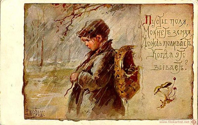 Пусты поля, мокнет земля, . . .. Елизавета Меркурьевна Бём (Эндаурова)