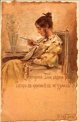Who are the old-Thani, poor Tanya is now a princess, had not heard!. Elizabeth Merkuryevna Boehm (Endaurova)