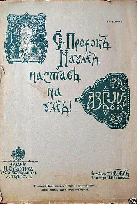 Азбука. 2. Елизавета Меркурьевна Бём (Эндаурова)