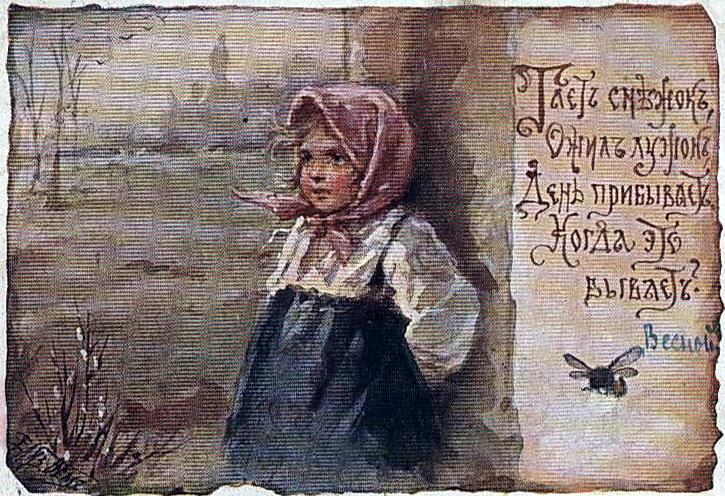Тает снежек, ожил лужок. . .. Елизавета Меркурьевна Бём (Эндаурова)