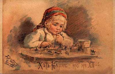 Хоть Карл, но не XII-ый.. Елизавета Меркурьевна Бём (Эндаурова)