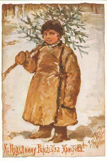 К Празднику Рождества Христова!. Елизавета Меркурьевна Бём (Эндаурова)