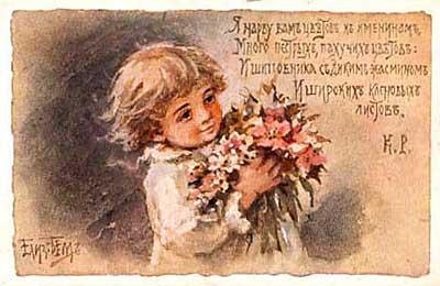 Я нарву вам букет к именинам. . .. Елизавета Меркурьевна Бём (Эндаурова)