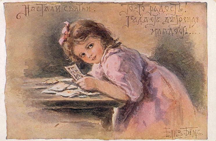 Настали святки. То-то радость!. . .. Елизавета Меркурьевна Бём (Эндаурова)