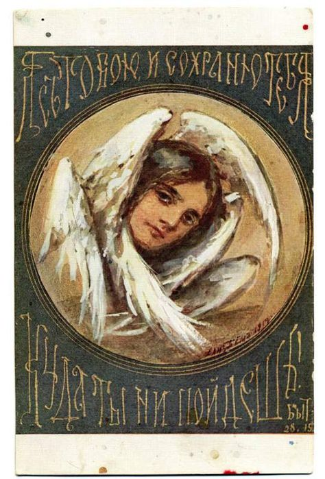 Ангелы. Я с тобою и сохраню Тебя. . .. Елизавета Меркурьевна Бём (Эндаурова)