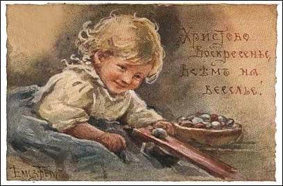 Христово Воскресенье всем на веселье!. Елизавета Меркурьевна Бём (Эндаурова)