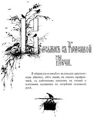 Silhouette. Types of Sketches Turgenev 1883 Kasian Swords from the Beautiful.. Elizabeth Merkuryevna Boehm (Endaurova)