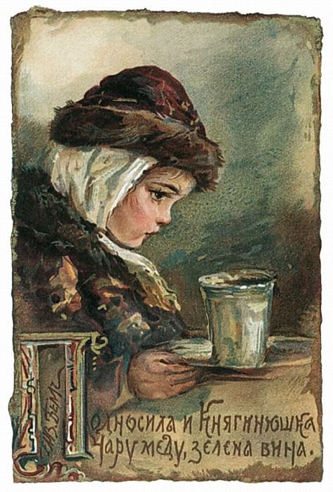 knyaginyushka tray and a cup of honey, green wine. Elizabeth Merkuryevna Boehm (Endaurova)