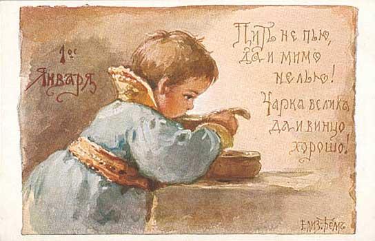 1st January. Drink do not drink.. Elizabeth Merkuryevna Boehm (Endaurova)