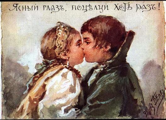 Bright eyes, kiss ever!. Elizabeth Merkuryevna Boehm (Endaurova)