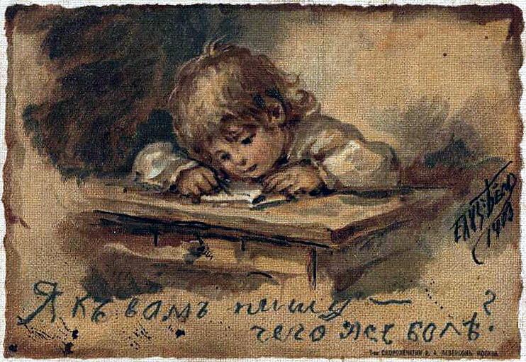 I write to you.. Elizabeth Merkuryevna Boehm (Endaurova)