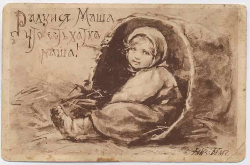 Радуйся Маша. . .. Елизавета Меркурьевна Бём (Эндаурова)