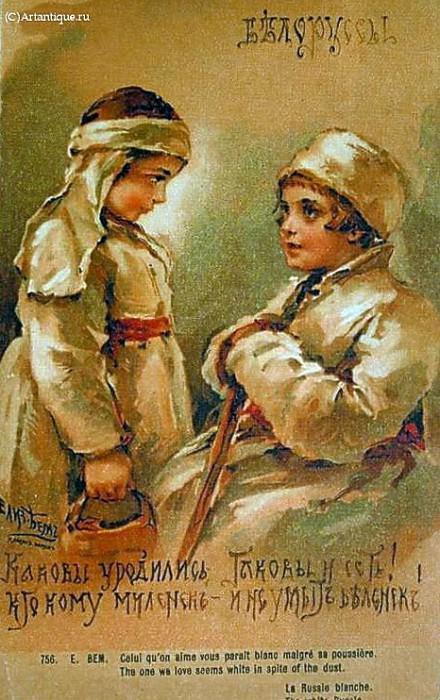 Ethnic groups in Russia. Belorussians. Elizabeth Merkuryevna Boehm (Endaurova)