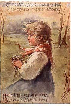 С полей давно сошли снега. . .. Елизавета Меркурьевна Бём (Эндаурова)