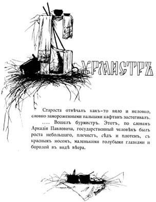 Silhouette. Types of Sketches Turgenev Burmistr 1883. 3. Elizabeth Merkuryevna Boehm (Endaurova)